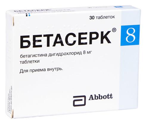 Бетасерк таблетки 8 мг 30 шт