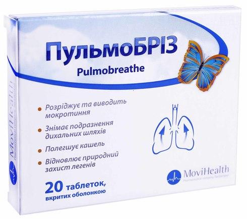 Пульмобріз таблетки 20 шт