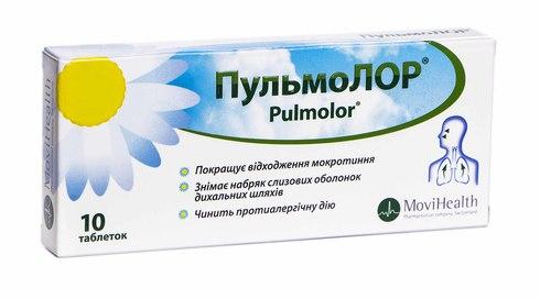 Пульмолор таблетки 10 шт