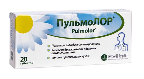 Пульмолор таблетки 20 шт