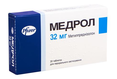 Медрол таблетки 32 мг 20 шт