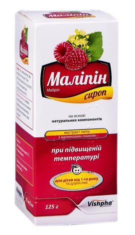 Маліпін сироп 97 мг/5 мл  125 г 1 флакон