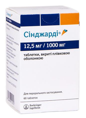 Сінджарді таблетки 12,5 мг/1000 мг 60 шт
