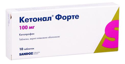 Кетонал Форте таблетки 100 мг 10 шт