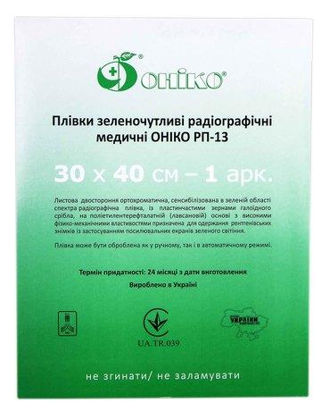 Оніко Плівки зеленочутливі радіографічні медичні РП-13 30х40 см 1 шт