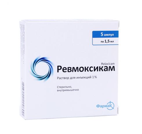 Ревмоксикам розчин для ін'єкцій 1 % 1,5 мл 5 ампул