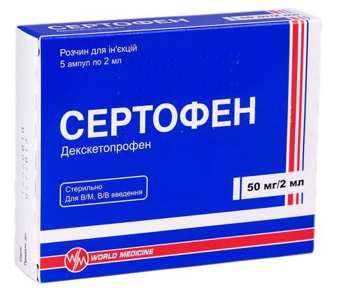 Сертофен  розчин для ін'єкцій 50 мг/2 мл  2 мл 5 ампул