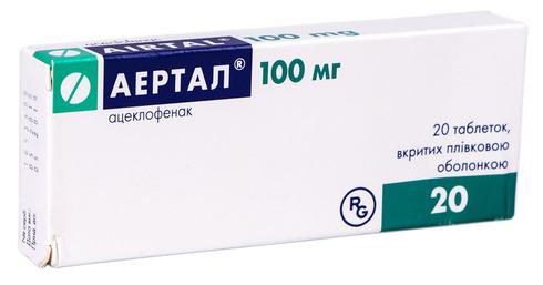 Аертал таблетки 100 мг 20 шт