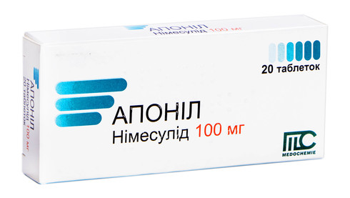 Апоніл таблетки 100 мг 20 шт