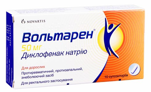 Вольтарен супозиторії ректальні 50 мг 10 шт