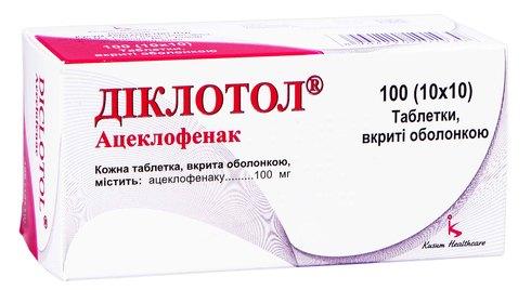 Діклотол таблетки 100 мг 100 шт