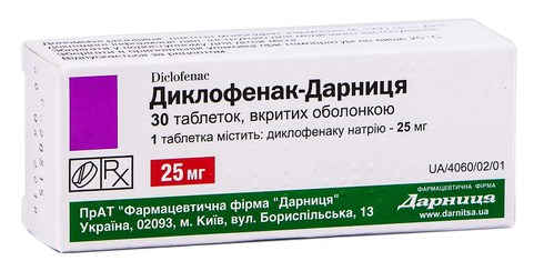 Диклофенак Дарниця таблетки 25 мг 30 шт
