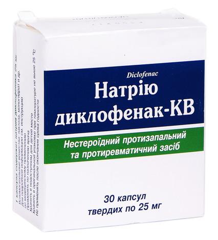 Диклофенак-КВ капсули 25 мг 30 шт
