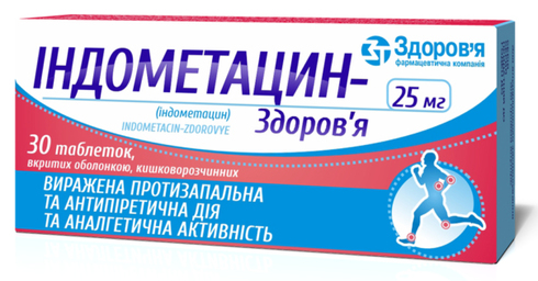 Індометацин Здоров'я таблетки 25 мг 30 шт