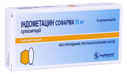 Індометацин Софарма супозиторії ректальні 50 мг 6 шт