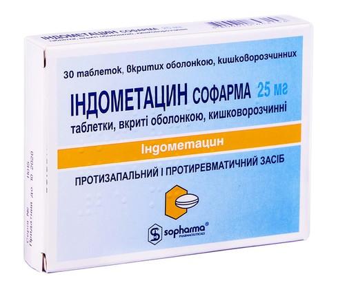 Індометацин Софарма таблетки 25 мг 30 шт