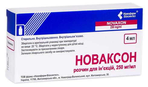 Новаксон розчин для ін'єкцій 250 мг/мл 4 мл 5 флаконів
