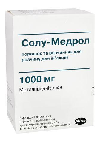 Солу-Медрол порошок для ін'єкцій з розчинником 1000 мг 15,6 мл 1 флакон