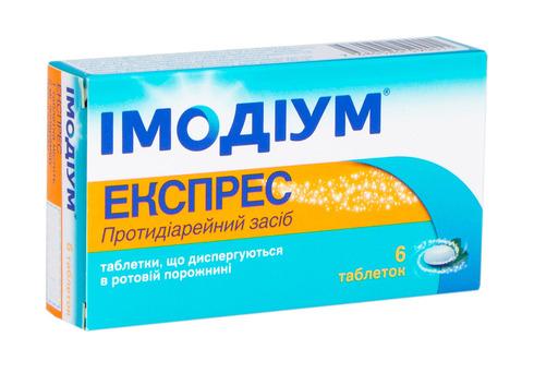 Імодіум Експрес таблетки дисперговані 2 мг 6 шт