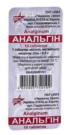 Анальгін таблетки 500 мг 10 шт