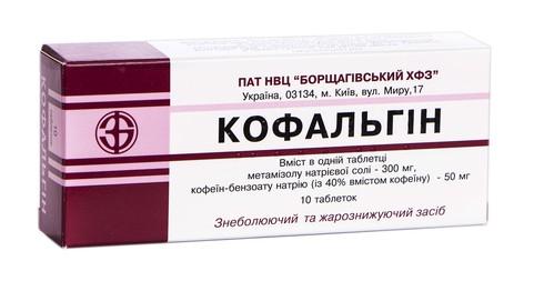 Кофальгін таблетки 10 шт
