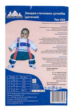 Toros-Group 450 Бандаж стегнових суглобів дитячий розмір 3 1 шт