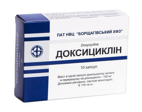 Доксициклін капсули 100 мг 10 шт
