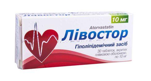Лівостор таблетки 10 мг 30 шт
