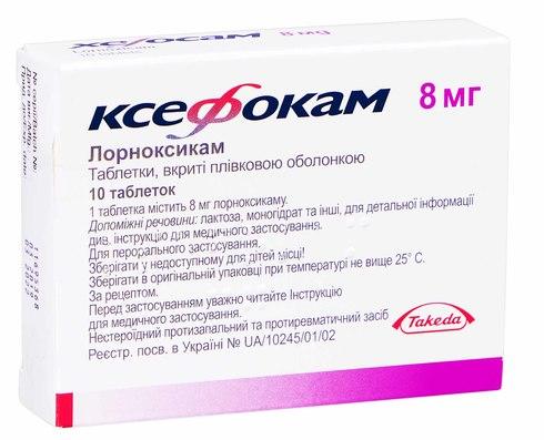 Ксефокам таблетки 8 мг 10 шт