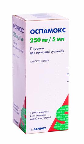 Оспамокс порошок для оральної суспензії 250 мг/5 мл  60 мл 1 флакон