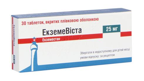 ЕкземеВіста таблетки 25 мг 30 шт