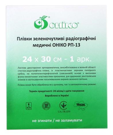Оніко Плівки зеленочутливі радіографічні медичні РП-13 24х30 см 1 шт
