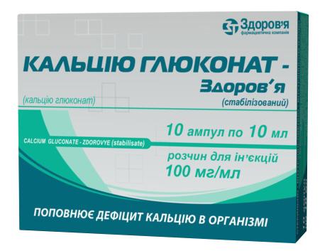 Кальцію глюконат Здоров'я розчин для ін'єкцій 100 мг/мл 10 мл 10 ампул
