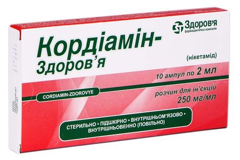 Кордіамін Здоров'я розчин для ін'єкцій 250 мг/мл 2 мл 10 ампул