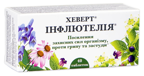 Хеверт Інфлютелія таблетки 40 шт
