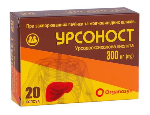 Урсоност капсули 300 мг 20 шт