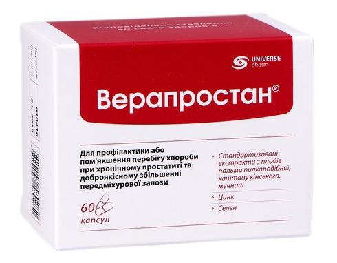 Верапростан капсули 350 мг 60 шт