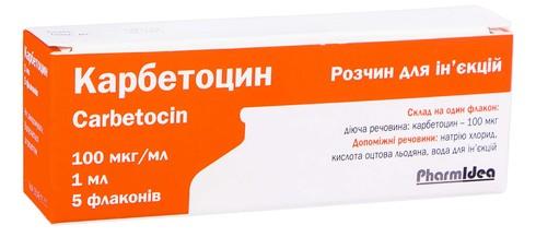 Карбетоцин розчин для ін'єкцій 100 мкг/мл 1 мл 5 ампул
