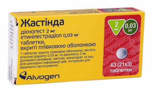 Жастінда таблетки 2 мг/0,03 мг  63 шт