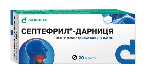 Септефрил Дарниця таблетки 0,2 мг 20 шт
