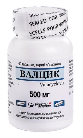 Валцик таблетки 500 мг 42 шт