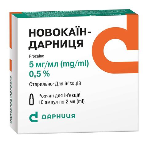 Новокаїн Дарниця розчин для ін'єкцій 0,5 % 2 мл 10 ампул