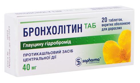 Бронхолітин Таб таблетки 40 мг 20 шт