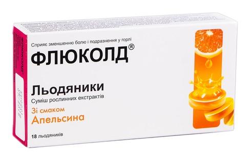 Флюколд зі смаком апельсина льодяники 18 шт