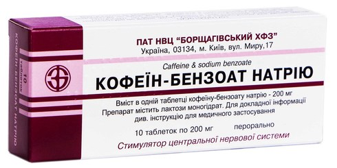 Кофеїн-бензоат натрію таблетки 200 мг 10 шт