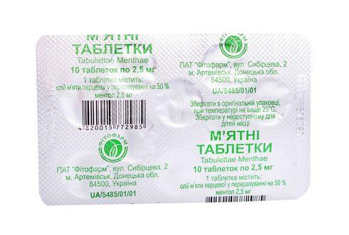 М`ятні таблетки 2,5 мг 10 шт