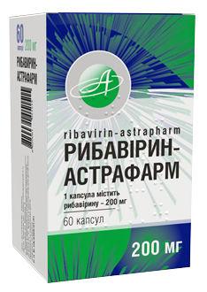Рибавірин Астрафарм капсули 200 мг 60 шт