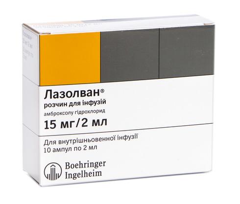 Лазолван розчин для інфузій 15 мг/2 мл  10 ампул