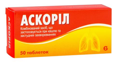 Аскоріл таблетки 50 шт