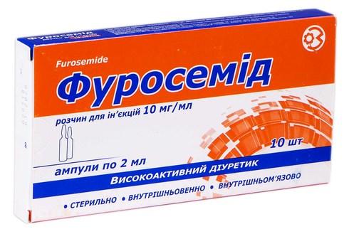 Фуросемід розчин для ін'єкцій 10 мг/мл 2 мл 10 ампул